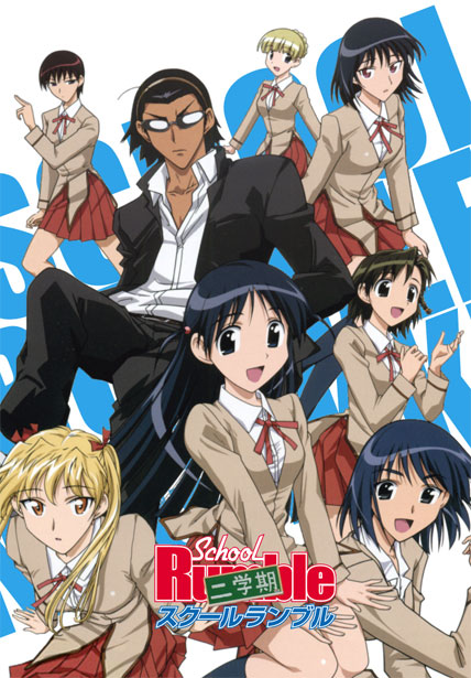 school rumble harima. [anime] School Rumble: