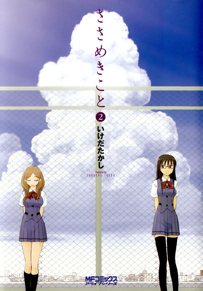 YURI CLUB! - Página 4 Sasameki-koto