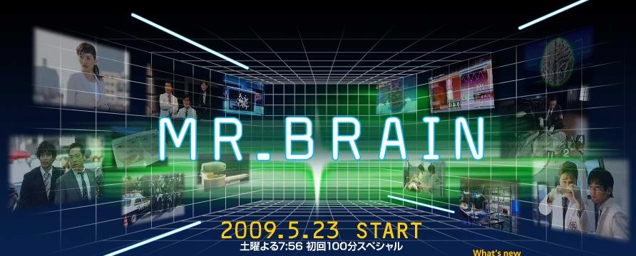 MR . Brain,أنيدرا