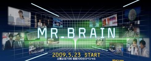 mr-brain