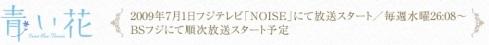 Aoi Hana web1