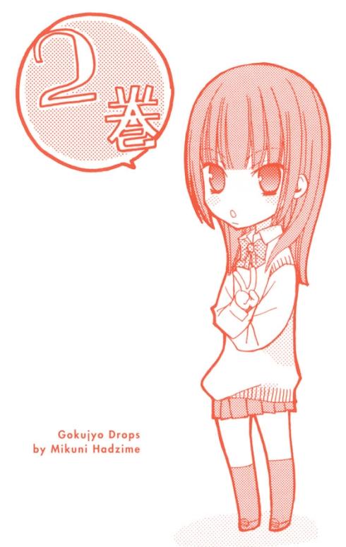 GokujouDropsCh10