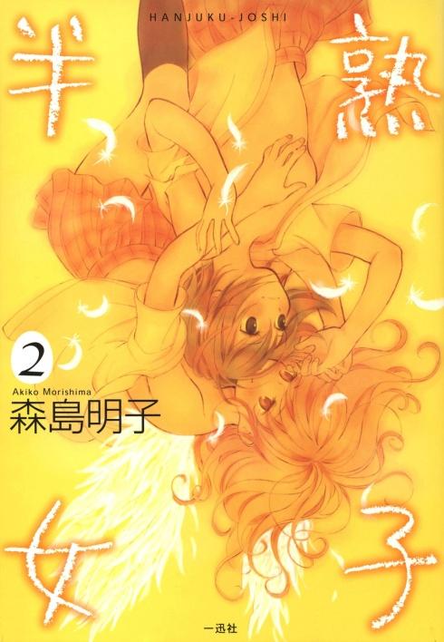 hanjuku-joshi-vol2